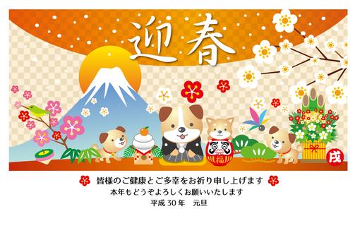 年賀状横長サイズ富士と戌(2)