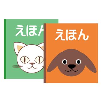 圖畫書(貓和狗)