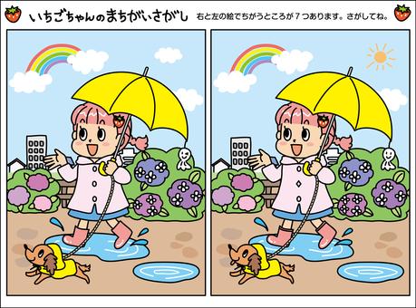 Ichigo-chan's mistake is found / June