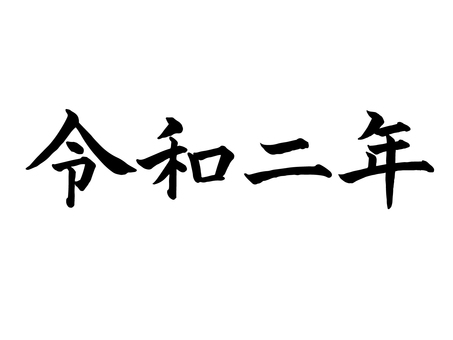 Linghe two-year pen text
