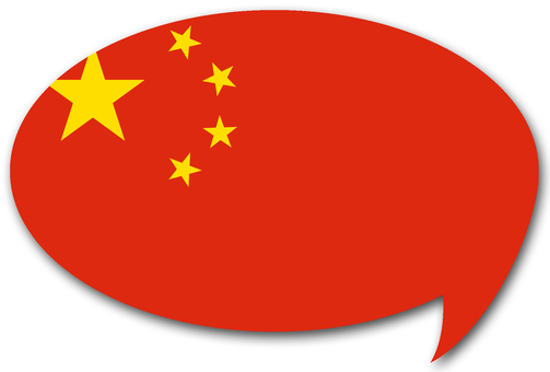 China ② national flag