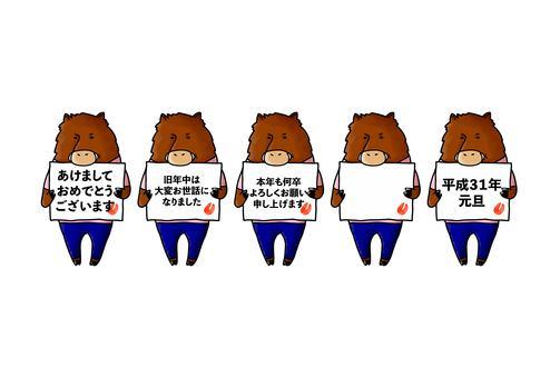 Wild boar message