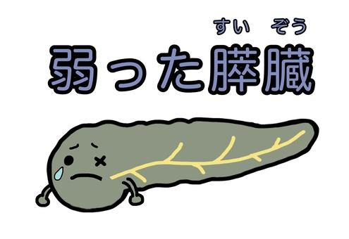Weak pancreas