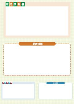 Parts / framework of newspaper, public relations magazine etc