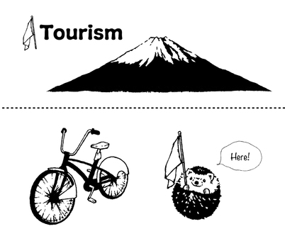 富士山/自転車/ハリネズミ