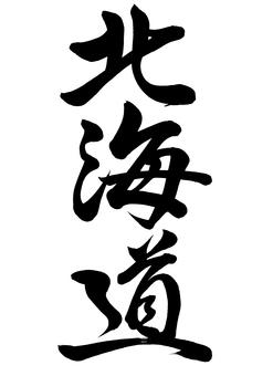 Writing Hokkaido script 1