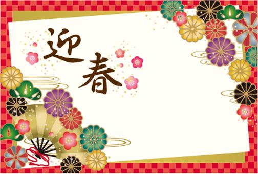 Pattern of New Year's card greeting chrysanthemum pattern