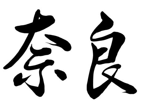 筆文字 奈良 行書2