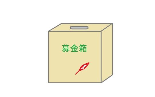 Donation box o