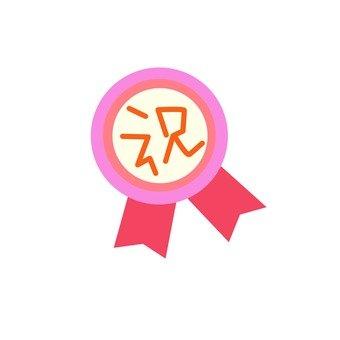 Rosette _ congratulation