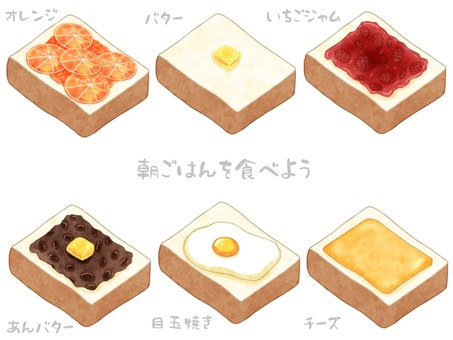 Let's eat breakfast bread