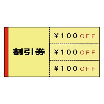 Coupon (discount coupon)