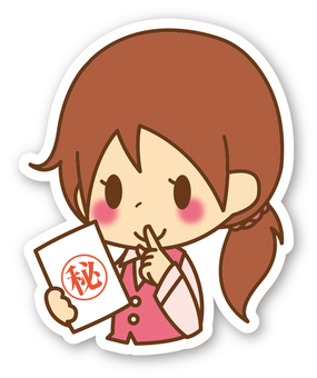 【Seal】 Women * clerical affairs _ personal information protection