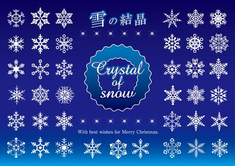 Snow crystal · set · PNG transmission