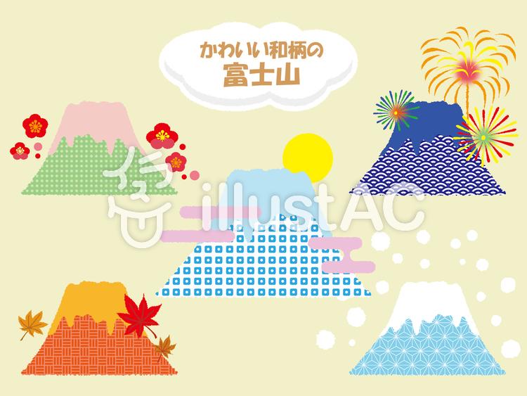 かわいい和柄の富士山イラスト No 1155007無料イラストなら