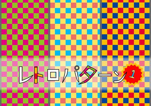 복고풍 패턴 세트 1 (바둑판)