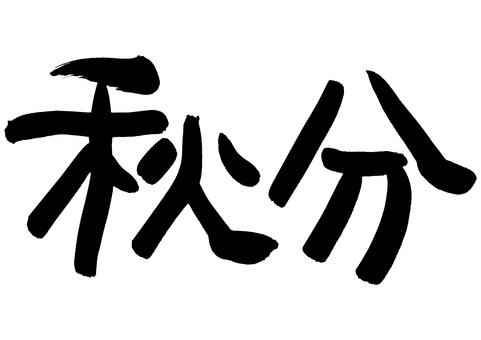 Pen text ・秋分