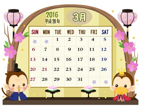 March calendar (2016