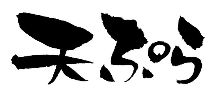 "Japanese calligraphy ""Tempura"""