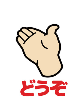 손 · 손가락 · 자