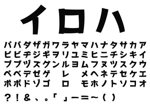 Thick and rough Gothic Katakana