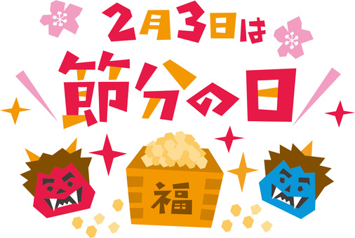 February 3rd is Day of Setsubun ☆ Character ☆ Beans and Demons