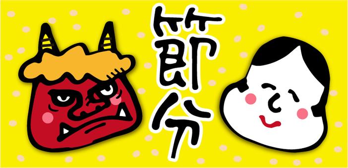 Setsubun Poster