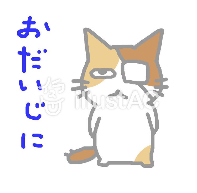 お大事にイラスト No 536134無料イラストならイラストac