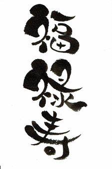 Fu Lushou