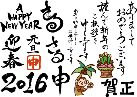 New Year's card writing brush Illustration collection
