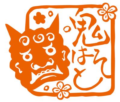 Setsubun Hanko 02