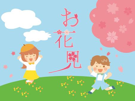 Cherry blossom viewing children jumping