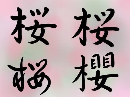 한자 시리즈 벚꽃 1