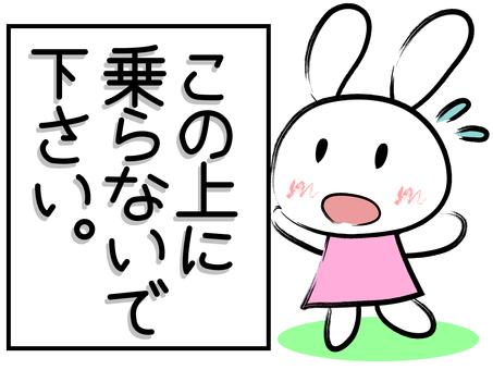 不要騎兔子