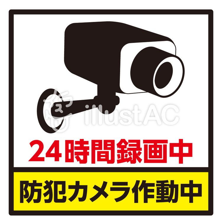 防犯カメラ作動中イラスト No 856627無料イラストならイラストac