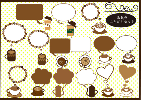 Coffee steam balloon set