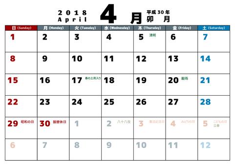 記入カレンダー2018 4 日曜始め-2