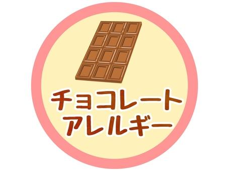 巧克力過敏
