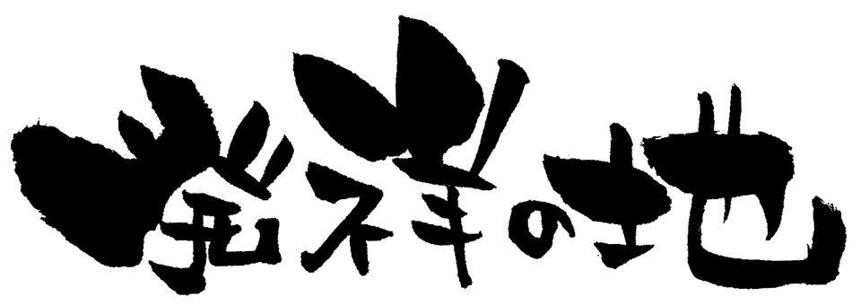 "Brush character ""Originating place"" 3"