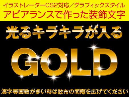金金色字母