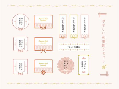 Japanese style decorative material set
