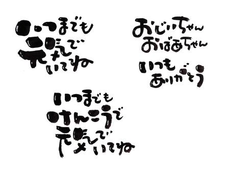 Calligraphy writing