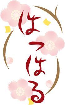 Hatsuharu plum red character