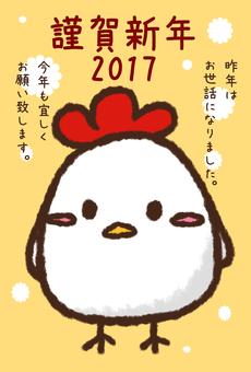 New Year's (Yellow)