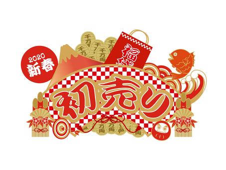 初売り2020年☆赤金