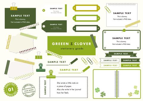 绿色文具框架集