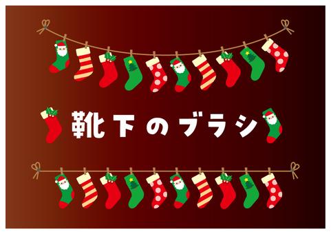 クリスマス靴下(くつした)のブラシ