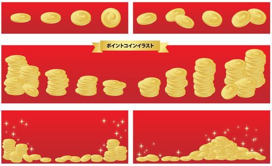 포인트 동전