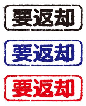 Request return stamp seal (seal)