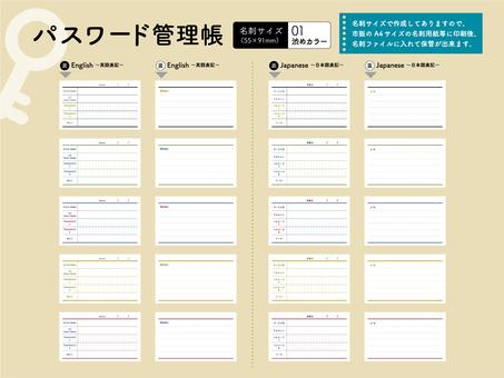 Password management book_ 01 _ astringent color
